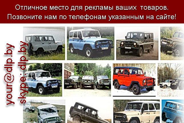 Запрос: «уаз 31512», рубрика: Марки грузовых автомобилей