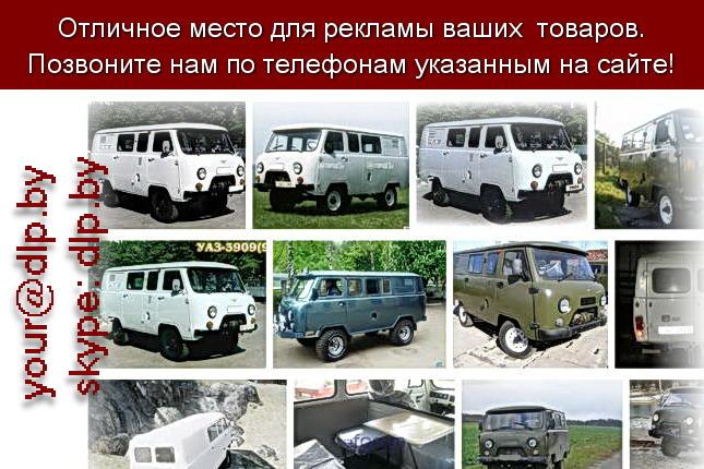 Запрос: «уаз 3303», рубрика: Марки грузовых автомобилей