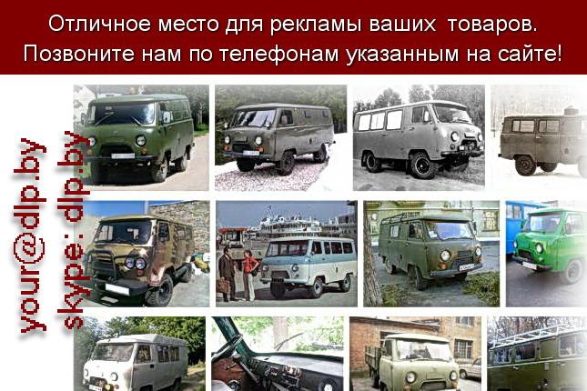 Запрос: «уаз 3909», рубрика: Марки грузовых автомобилей