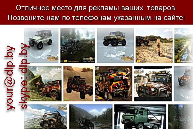 Запрос: «уаз 469 купить», рубрика: Марки грузовых автомобилей