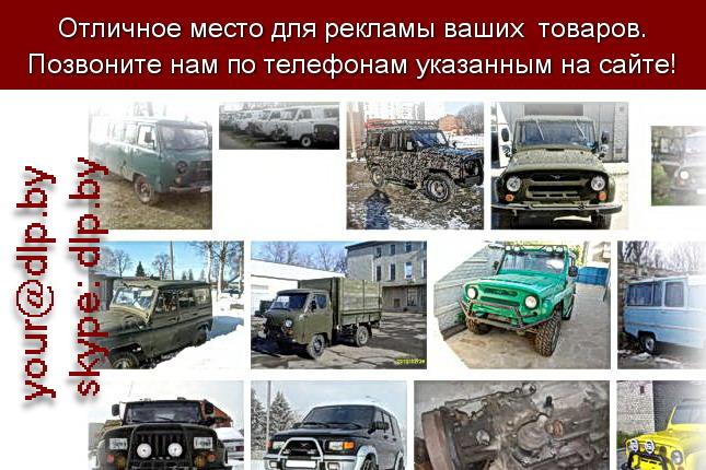 Запрос: «уаз бортовой», рубрика: Марки грузовых автомобилей
