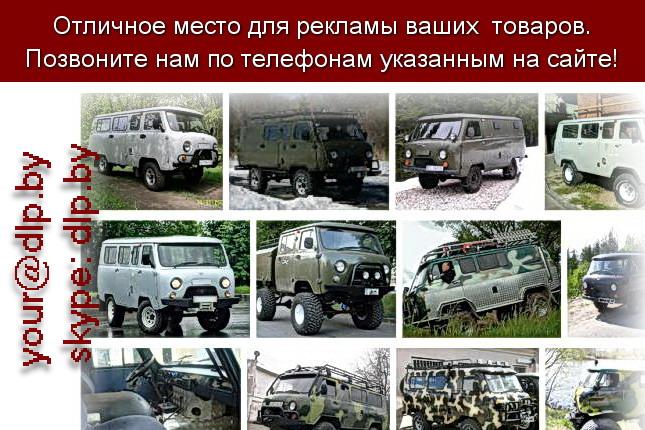 Запрос: «уаз бу», рубрика: Марки грузовых автомобилей