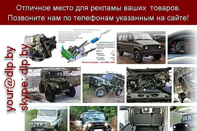 Запрос: «уаз военный», рубрика: Марки грузовых автомобилей