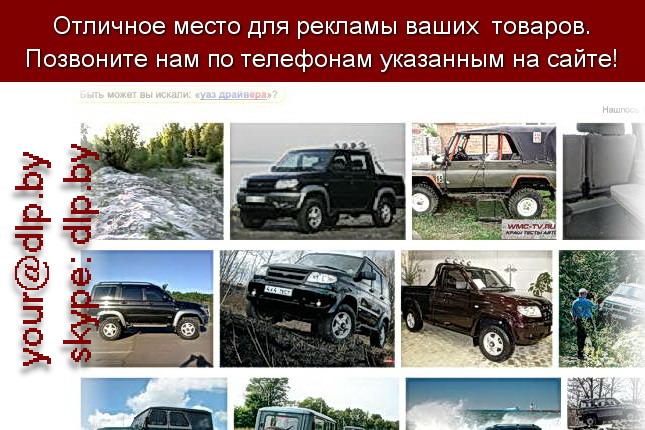 Запрос: «уаз дизель», рубрика: Марки грузовых автомобилей