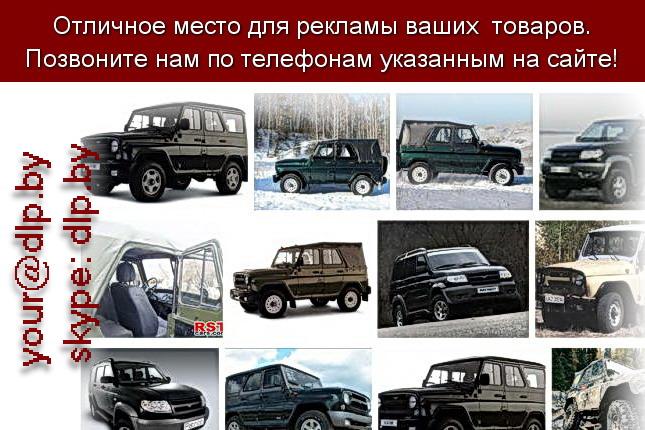Запрос: «уаз обновленный 2012», рубрика: Марки грузовых автомобилей