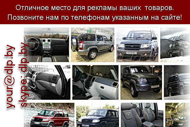 Запрос: «уаз отзывы», рубрика: Марки грузовых автомобилей