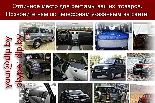 Запрос: «уаз патриот», рубрика: Марки грузовых автомобилей