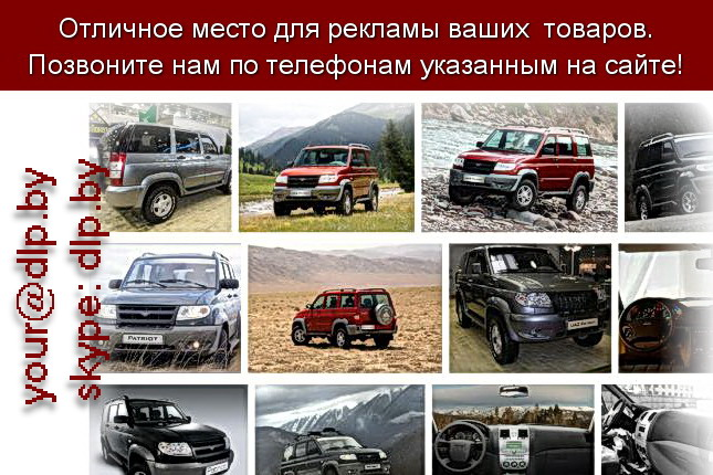 Запрос: «уаз патриот 2012», рубрика: Марки грузовых автомобилей