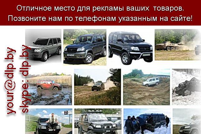 Запрос: «уаз патриот 2012 года», рубрика: Марки грузовых автомобилей