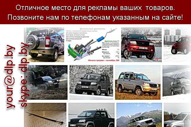 Запрос: «уаз патриот 2012 фото», рубрика: Марки грузовых автомобилей