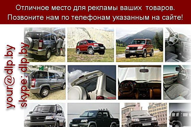 Запрос: «уаз патриот видео», рубрика: Марки грузовых автомобилей