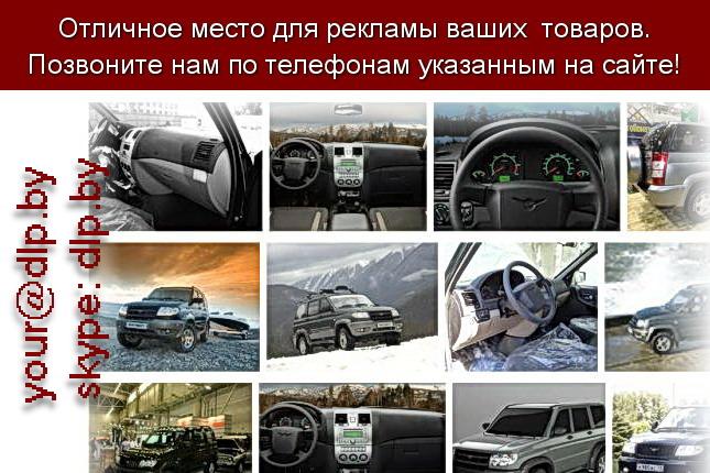 Запрос: «уаз патриот новые», рубрика: Марки грузовых автомобилей