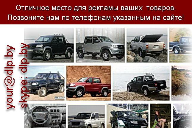 Запрос: «уаз патриот новый», рубрика: Марки грузовых автомобилей