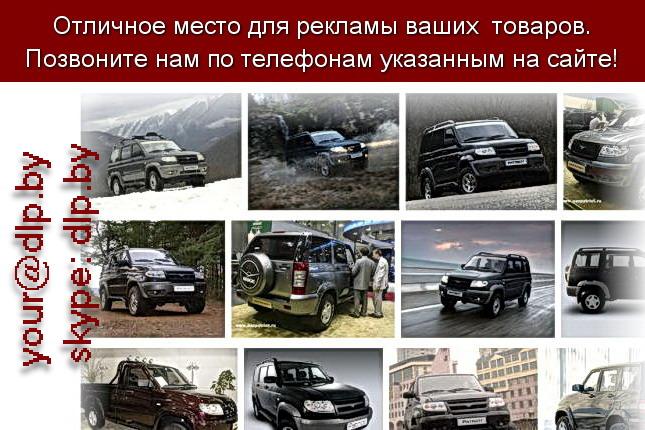 Запрос: «уаз патриот пикап», рубрика: Марки грузовых автомобилей