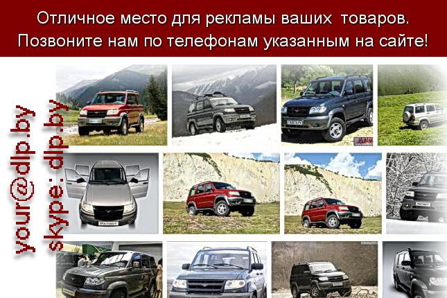 Запрос: «уаз патриот тюнинг», рубрика: Марки грузовых автомобилей