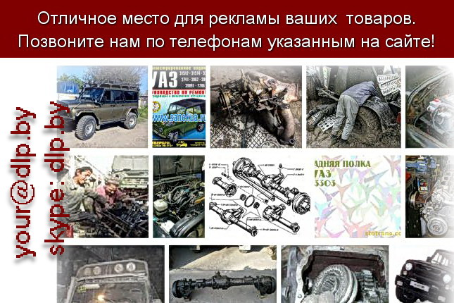 Запрос: «уаз привод», рубрика: Марки грузовых автомобилей