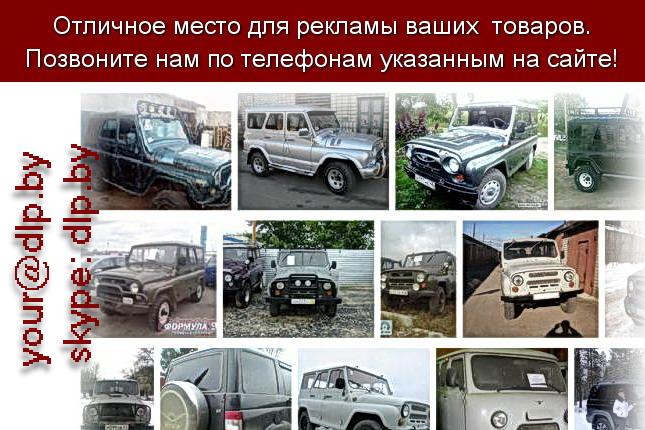 Запрос: «уаз ремонт», рубрика: Марки грузовых автомобилей