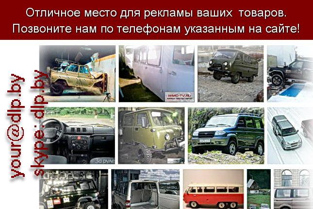 Запрос: «уаз сцепление», рубрика: Марки грузовых автомобилей