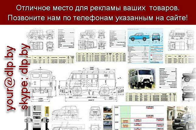 Запрос: «уаз тест», рубрика: Марки грузовых автомобилей