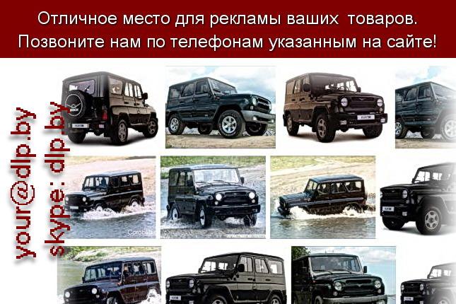 Запрос: «уаз фото», рубрика: Марки грузовых автомобилей