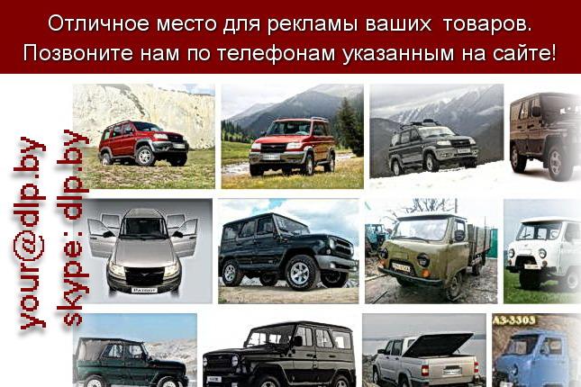 Запрос: «уаз характеристики», рубрика: Марки грузовых автомобилей