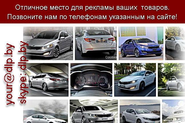 Запрос: «kia new», рубрика: Марки легковых автомобилей