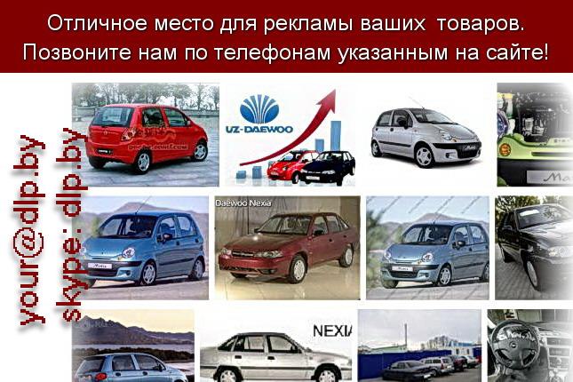 Запрос: «уз дэу», рубрика: Марки легковых автомобилей