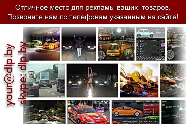 Запрос: «уличные гонки», рубрика: Автоспорт