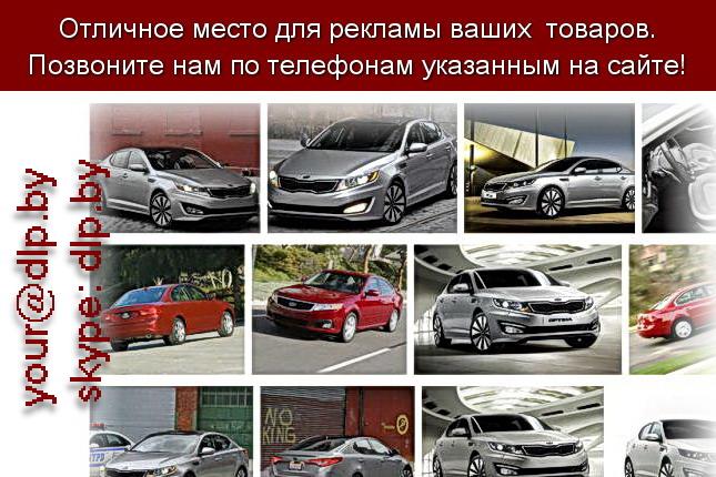 Запрос: «kia optima», рубрика: Марки легковых автомобилей