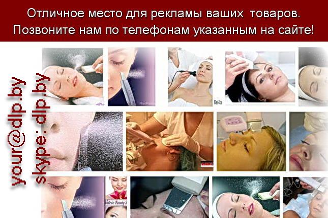 Запрос: «ультразвуковая чистка лица», рубрика: Медицина