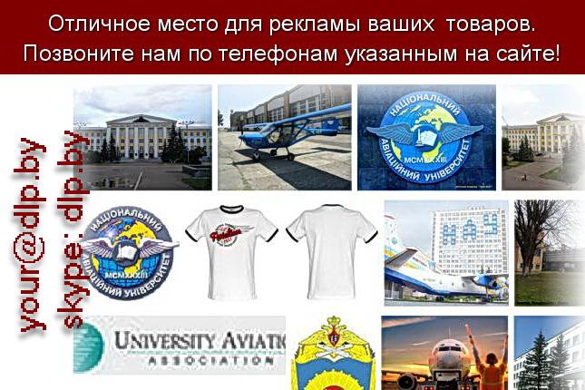 Запрос: «университет авиации», рубрика: Авиация
