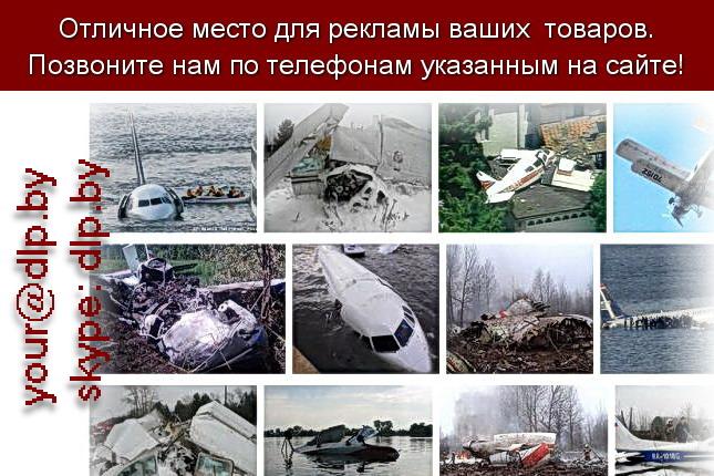 Запрос: «упал самолет», рубрика: Авиация
