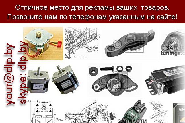 Запрос: «управление двигателем», рубрика: Автозапчасти