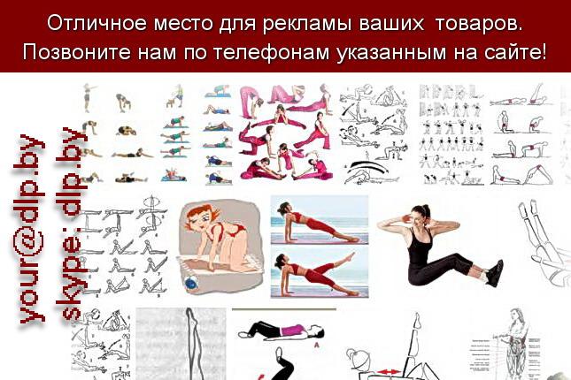 Запрос: «упражнения для живота», рубрика: Медицина