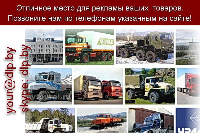 Запрос: «уралаз», рубрика: Марки грузовых автомобилей