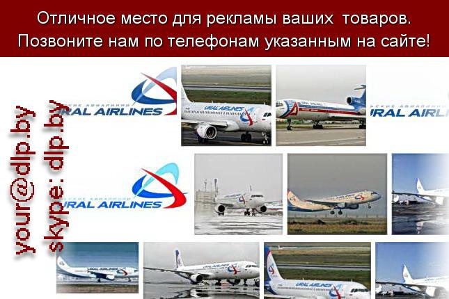 Запрос: «уральские авиалинии», рубрика: Авиация