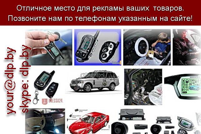 Запрос: «установка автосигнализации», рубрика: Автомобили