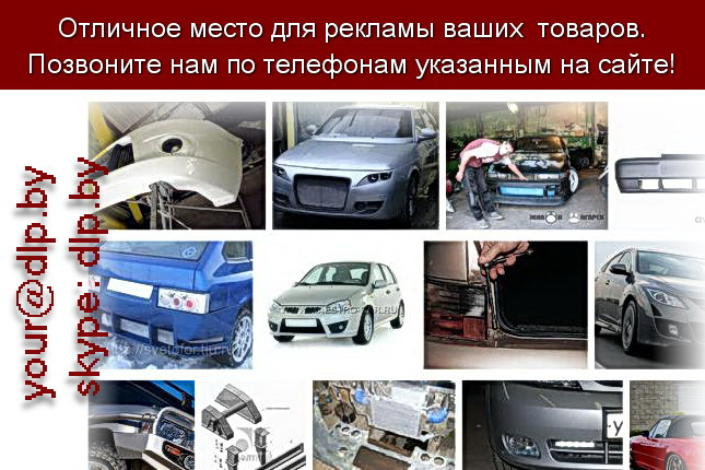 Запрос: «установка бампера», рубрика: Автозапчасти