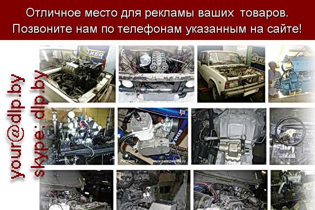 Запрос: «установка двигателя», рубрика: Автозапчасти