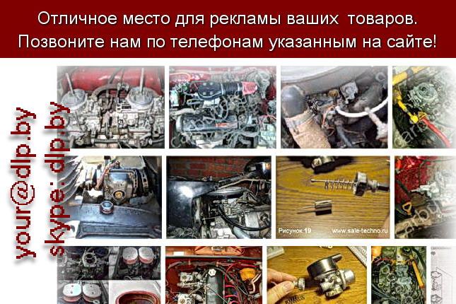 Запрос: «установка карбюратора», рубрика: Автозапчасти