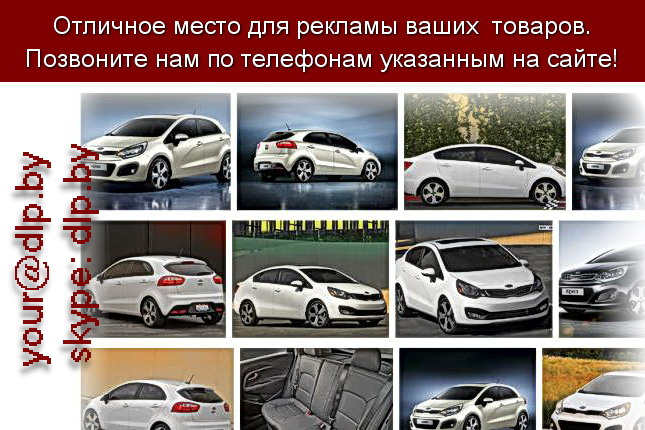 Запрос: «kia picanto», рубрика: Марки легковых автомобилей