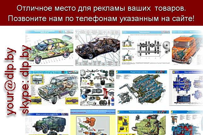Запрос: «устройство автомобиля», рубрика: Автомобили