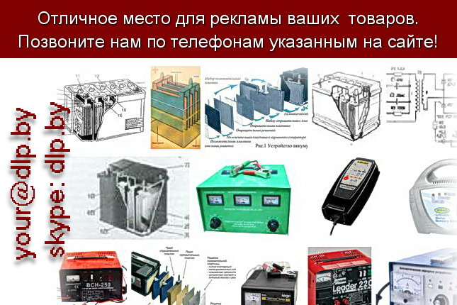 Запрос: «устройство аккумулятора», рубрика: Автозапчасти