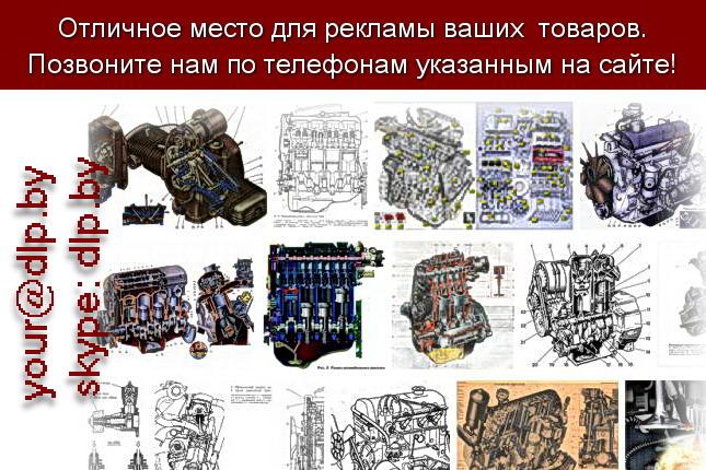 Запрос: «устройство двигателя», рубрика: Автозапчасти