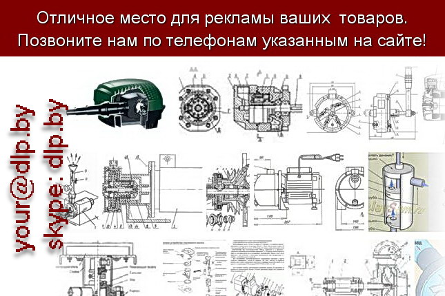 Запрос: «устройство насоса», рубрика: Автозапчасти