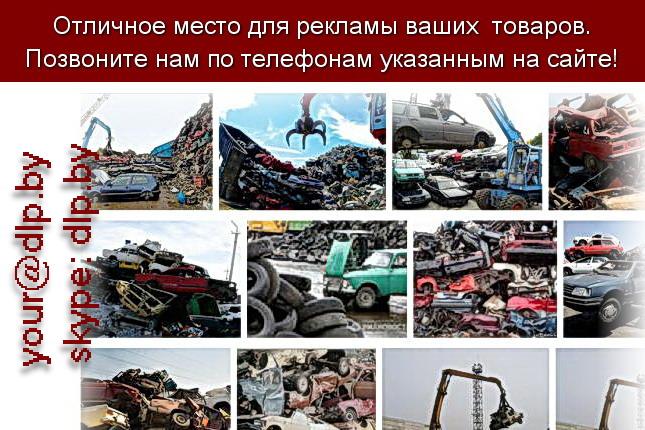 Запрос: «утилизация автомобилей», рубрика: Автомобили