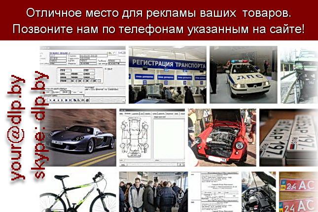 Запрос: «учет автомобиля», рубрика: Автомобили