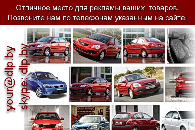 Запрос: «kia rio», рубрика: Марки легковых автомобилей