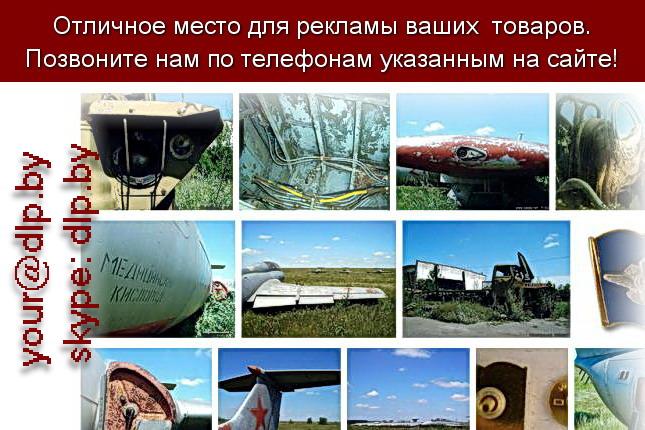 Запрос: «училище авиации», рубрика: Авиация