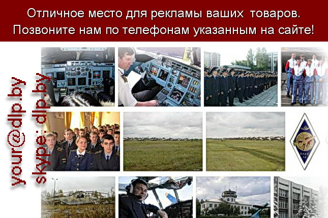 Запрос: «училище гражданской авиации», рубрика: Авиация